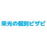 栄光の個別ビザビ 雪が谷大塚校の特徴を紹介!アクセスや評判、電話番号は?