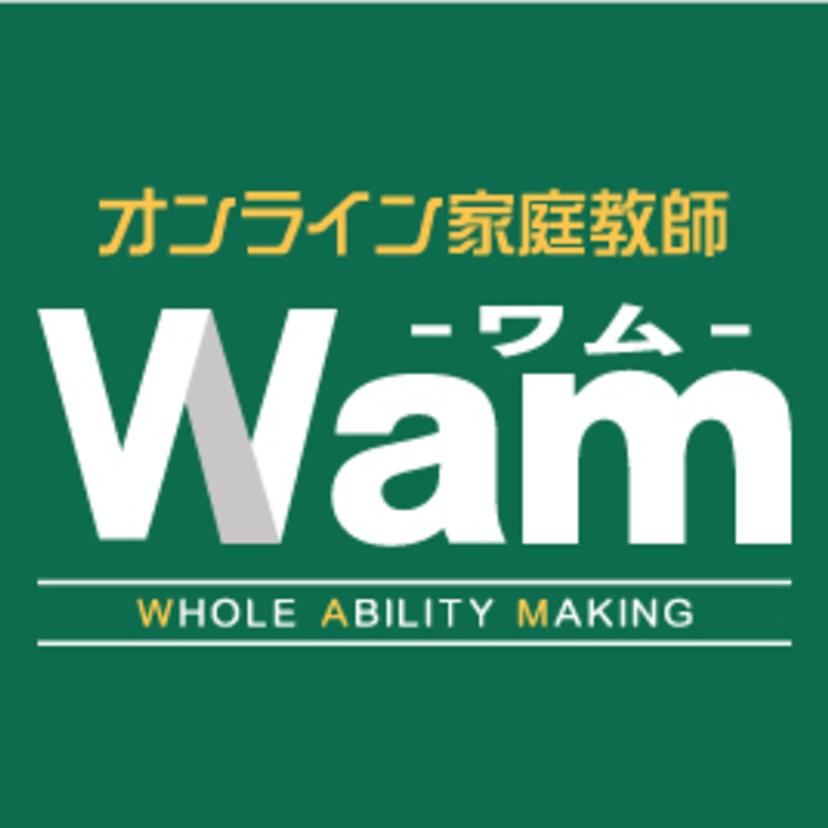 オンライン家庭教師Wamの特徴を徹底解説!料金やコースも紹介