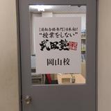 【大学受験】武田塾 岡山西口校の特徴を紹介!評判や料金、アクセスは?