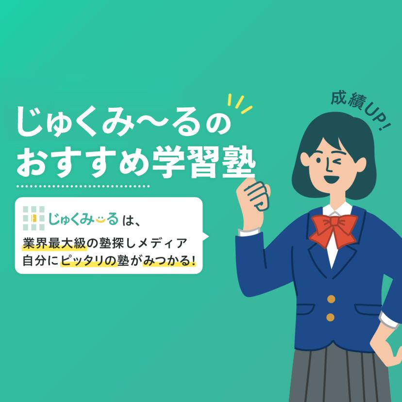 名東区の学習塾・予備校おすすめ14選【2021年】大学受験塾や個別指導塾も!