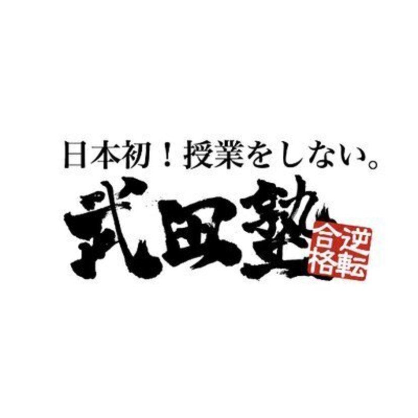 武田塾 我孫子校の特徴を紹介!アクセスや評判、電話番号は?