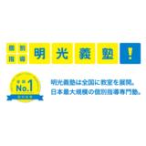 明光義塾 坂戸教室の特徴を紹介!アクセスや評判、電話番号は?