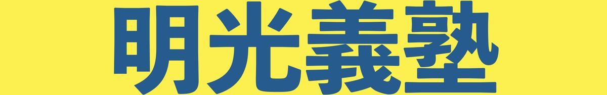 明光義塾(中学生)
