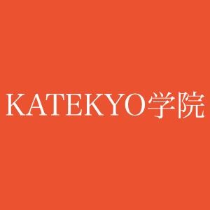 KATEKYO学院のブランドサムネイル