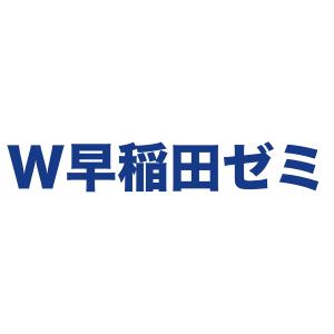 W早稲田ゼミのブランドサムネイル