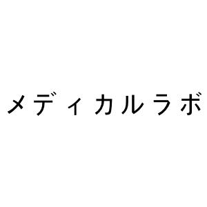 メディカルラボのブランドサムネイル