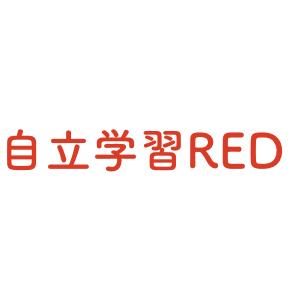 自立学習REDのブランドサムネイル