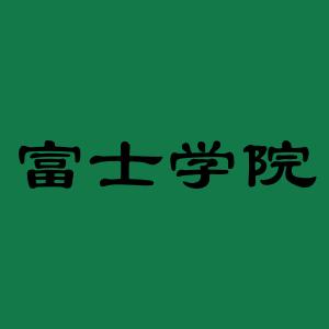 富士学院のブランドサムネイル