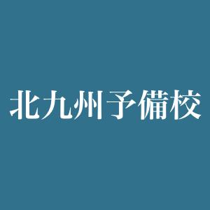 北九州予備校のブランドサムネイル
