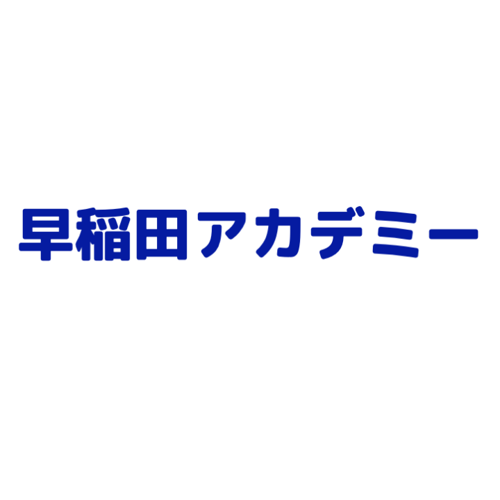 早稲田アカデミーのブランドサムネイル