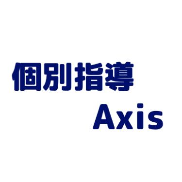個別指導Axisのブランドサムネイル