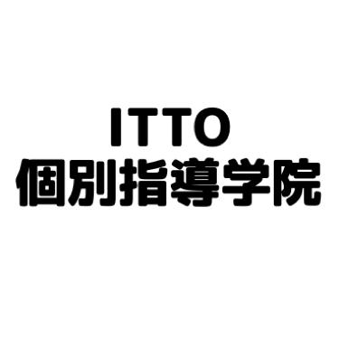 ITTO個別指導学院のブランドサムネイル
